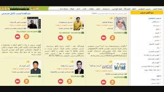 نحوه مشاهده مدرسین خصوصی ریاضی خانم و آقا در سایت ایران مدرس