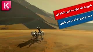 ماموریت یک میلیارد دلاری ناسا برای جست و جوی حیات در قمر تایتان
