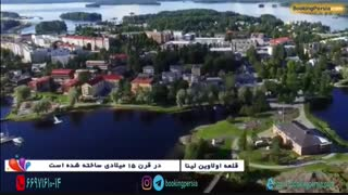 اولاوین لینا در فنلاند، قلعه ای بر روی آب - بوکینگ پرشیا