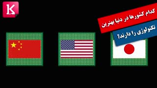 کدام کشورها در دنیا بهترین تکنولوژی را دارند؟