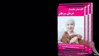 روشهای نوین درمان سرطان با سابلیمینال مسیج درمان سرطان