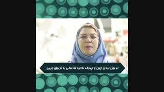 درمان چروک واژن با تزریق چربی توسط دکتر شایان فر