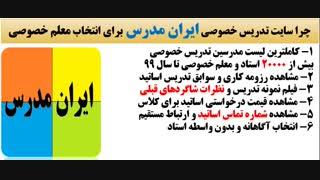 ایران مدرس - بهترین سایت تدریس خصوصی ایران برای انتخاب معلم خصوصی