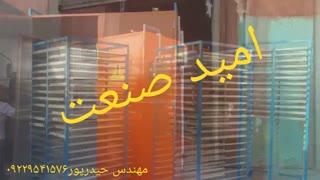 دستگاه خشک کن پیاز مهندس حیدرپور ۰۹۲۲۹۵۴۱۵۷۶