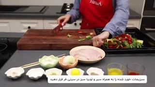 دستور پخت جوجه زعفرانی با سبزیجات گریل شده در آشپزخانه بیمکث