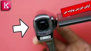 اولین دوربین یوتوب من