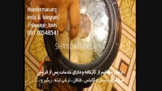 کاتر و میکسر - غذا ساز سوسیس کالباس خانگی مدل نوا