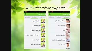 نسخه های درمانی دکتر خیراندیش (پدر طب سنتی ایران)