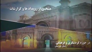 رسانه گردشگری و فرهنگی استان خوزستان