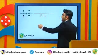 ویدیو آموزش ریاضی هشتم از علی هاشمی