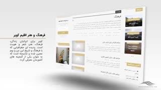 کویرها و بیابان های ایران