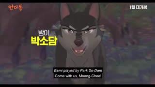 انیمیشن کره ای 2019 The Underdog با زیرنویس فارسی