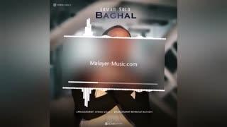 آهنگ جدید احمد سلو به نام بغل