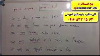 آموزش 504 لغت پرکاربرد فرانسه ـ مکالمه فرانسه ـ گرامر فرانسه ـ استاد علی کیانپور
