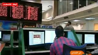 اخبار اقتصادی چهارشنبه 17 مهر 1398