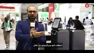 جیتکس پلاس هفده:معرفی پاوربانک مخصوص فضاهای انتظار توسط شرکت آداک