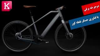 دوچرخه برقی با فناوری حسگر نقطه کور