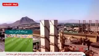 اخبار اقتصادی پنجشنبه 18 مهر 1398