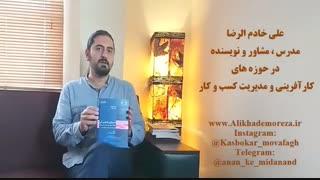 کتاب کار با علی خادم الرضا   فصل دوم قسمت دوم   معرفی کتاب استراتژی اقیانوس آبی