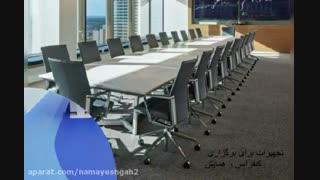 اجاره میز چوبی مخصوص کنفرانس و جلسات مهم / همایش