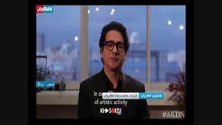 پیام ویدیویی همایون شجریان در مراسم اهدا جایزه آقاخان در لیسبون پرتغال
