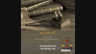 وکیل پایه یک در کرج | گروه وکلای آرتین