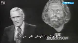 دلیل مرگ جیم موریسون - (مستند پزشک قانونی)