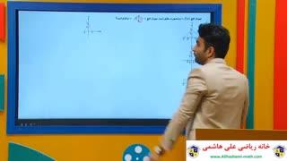 ریاضی دوازدهم تجربی با علی هاشمی مشاوره محصولات 09120039954