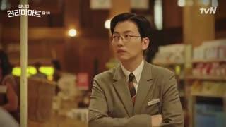 قسمت پنجم سریال کره ای Pegasus Market 2019 - با زیرنویس فارسی