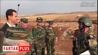 حضور خطرناک بشار اسد در خط مقدم نبرد ارتش سوریه