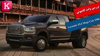 بررسی وانت کامیونی  3500 Laramie 4X4 Mega Cab