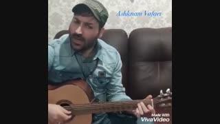 اجرای اشکنام وفایی آهنگ وقتی نیستی از محسن یگانه
