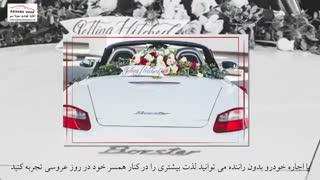 اجاره خودرو برای عروسی با تخفیفات ویژه | اجاره خودرو سورنا
