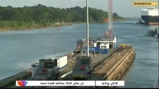 کانال پاناما، شاهراه آبی که اقیانوس آرام و اطلس را پیوند می دهد - بوکینگ پرشیا