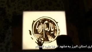 اعزام مددجویان کمیته امداد البرز به پابوسی امام رضا(ع)