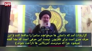 امام جمعه بغداد: چه کسی از سقوط سامرا جلوگیری کرد IRAN