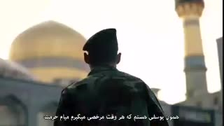 نماهنگ ادای احترام سرباز وظیفه یوسف به ساحت مقدس امام رضا(ع) emam reza