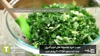 کوکو سبزی | فیلم آشپزی