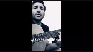 آهنگ اشکنام وفایی به نام نوشAshknam Vafaei