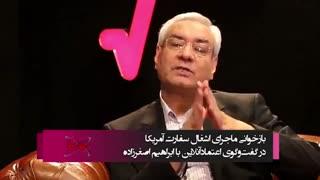 بازخوانی اشغال سفارت امریکا در گفت و گوی اعتمادآنلاین با ابراهیم اصغرزاده