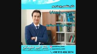انجمن حمایت از بیماران پوستی پیسی (ویتیلیگو) در ایران وجود دارد؟