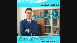 درمان بیماری های پوستی؛ برای اخذ نوبت با شماره درج شده روی تصویر تماس بگیرید