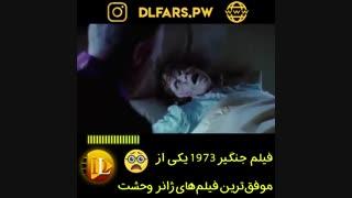 تریلر فیلم ترسناک جن گیر 1973