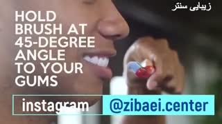آموزش و روش صحیح مسواک زدن - سلامت دهان - زیبایی سنتر