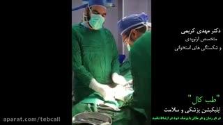 دکتر مهدی کریمی - افزایش طول انگشت