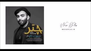 ورژن جدید آهنگ مسعود صادقلو به نام چتر