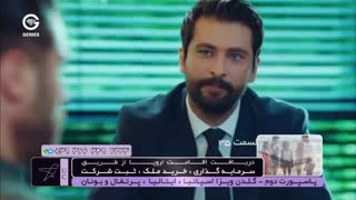 قسمت 35 سریال سیب ممنوعه - Sibe Mamnooe دوبله و فارسی