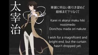 Dazai Character Song - Eien misui ni good bye - Japanese, Romaji, and English lyrics