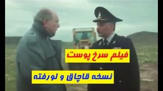 نسخه قاچاق فیلم سرخ پوست پرده ای لورفته /لینک کامل و باکیفیت درتوضیحات