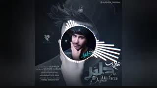 آهنگ زیبای علی پارسا به نام دلبر